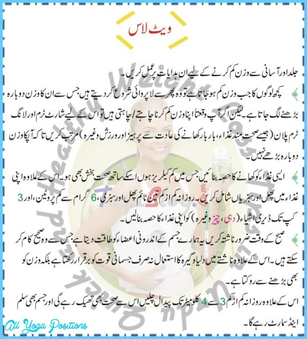 Quick-weight-loss-tips-in-Urdu.jpg
